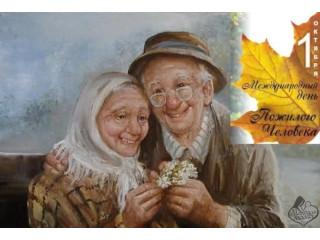 Международный день пожилого человека.